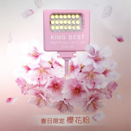 【KING BEST】無段式調光手機LED補光燈PVL-30粉