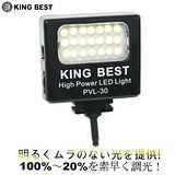 【KING BEST】無段式調光手機LED補光燈PVL-30黑