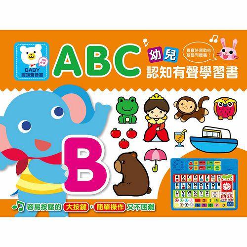 【幼福】幼兒ABC認知有聲學習書