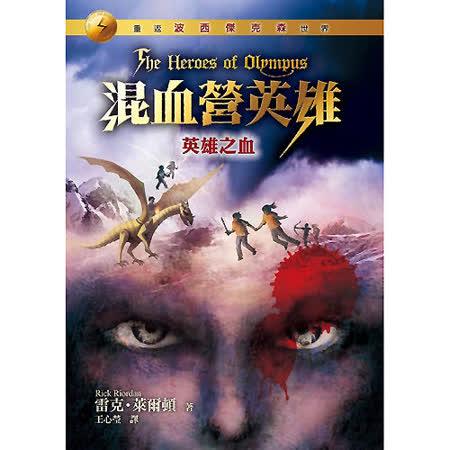 混血營英雄5:英雄之血