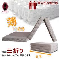 日式三折獨立筒彈簧床墊6尺(知性灰)