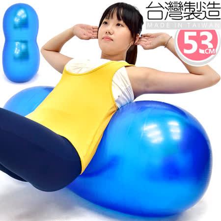 韻律花生球(直徑53cm) P233-07653 瑜珈用品.健身運動用品.瑜珈球.韻律球
