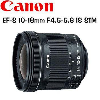 CANON EF-S 10-18mm F4.5-5.6 IS STM 超廣角變焦鏡頭 (公司貨) -送強力吹球+拭鏡筆+清潔液+拭鏡布+拭鏡紙