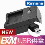 Kamera 隨身充電器 for Kodak KLIC-7001,7004 (EX-M 055)