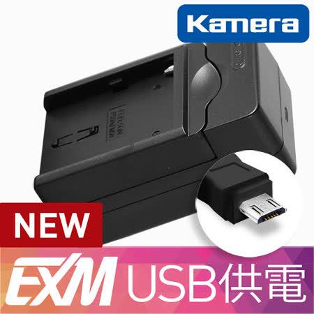 Kamera 隨身充電器 for Sony NP-FM70,QM71,71D,FM90,QM91,91D (EX-M 057)