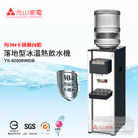 元山立式桶裝不銹鋼冰溫熱飲水機 (YS-8200BWSIB) 加贈水桶