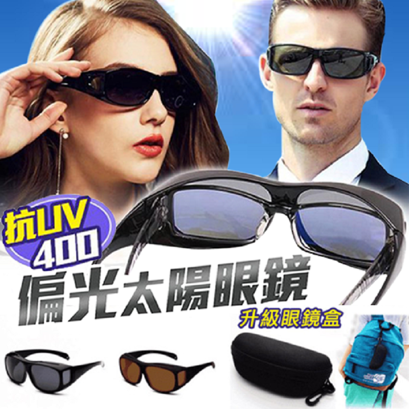 套鏡式抗UV400偏光太陽眼鏡