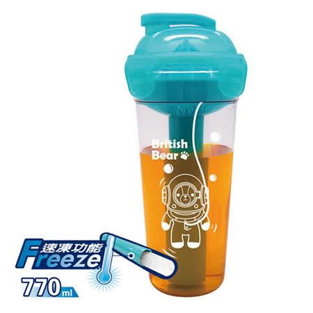 【英國熊】770ml健康隨身杯 DL-0014