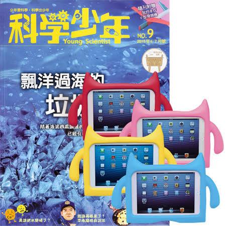 《科學少年》1年12期 + iPad mini兒童平板保護套(4色可選/適用mini 1/2/3)