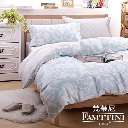 義大利Famttini【藍海情緣】雙人四件式頂級純正天絲被套床包組