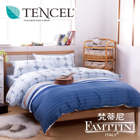 義大利Famttini【雅緹藍羽】雙人四件式頂級純正天絲兩用被床包組