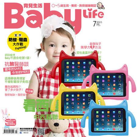 《育兒生活》1年12期 + iPad Air兒童平板保護套(4色可選/適用Air1/2)