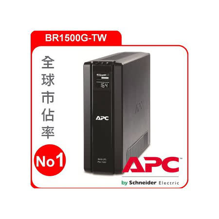 APC 不斷電系統 Back-UPS Pro系列 (BR1500G-TW)