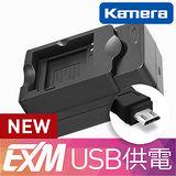 Kamera 隨身充電器 for Gopro AHDBT-301 (EX-M 087)