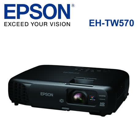 EPSON 全新極致3D液晶投影機 EH-TW570 -送哈根達斯冰淇淋券