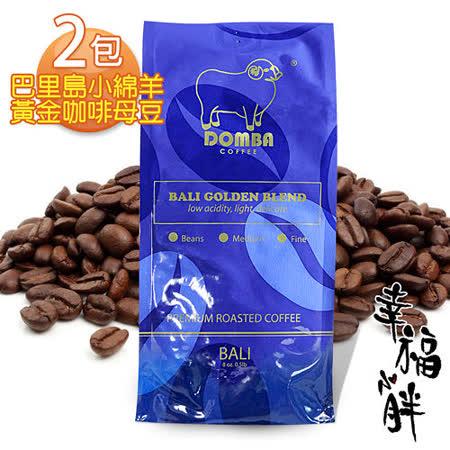 【幸福小胖】峇里島DOMBA小綿羊黃金咖啡母豆2包(半磅/包)