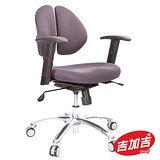 吉加吉 人體工學 雙背智慧椅 TW-2998 PRO (豪華版)