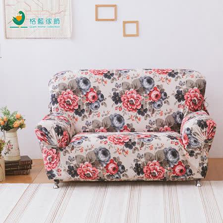 格藍傢飾-富貴滿堂彈性沙發便利套2人座