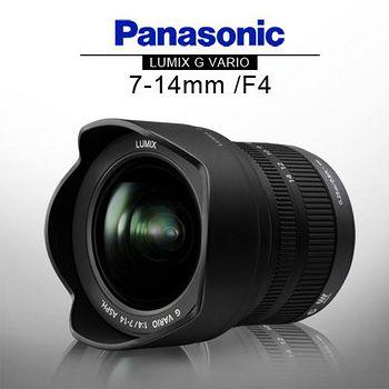 PANASONIC LUMIX G VARIO 7-14mm F4 ASPH 輕巧超廣角變焦鏡(平輸)-送 JOVEN 加州 CALIFORNIA 200 防水 相機包