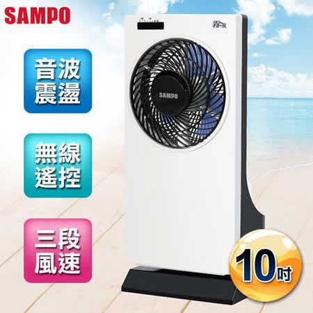 (福利品)SAMPO聲寶 10吋微電腦涼風霧化扇 SK-PA02JR