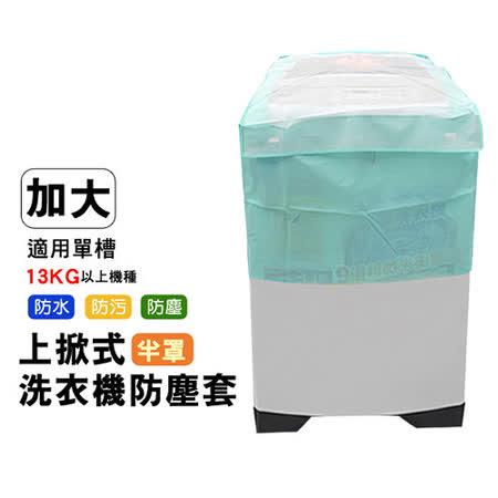 【好物分享】gohappy[百貨通] 上掀式半罩洗衣機防塵套(13KG)推薦巨 城 大 遠 百