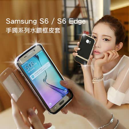 時尚名媛奢華經典手鐲系列水鑽邊框式SAMSUNG S6 EDGE手機皮套