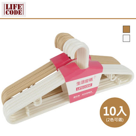 【LIFECODE】牛仔褲專用衣架 -寬43cm (10入) - 白色/米色 (2色可選)