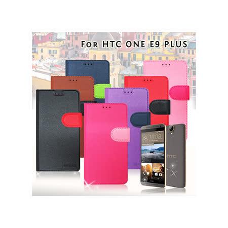 MONIA HTC One E9 / E9+ 雙卡機 共用 台灣專利鏡頭防撞 防潑水皮套