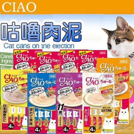 日本《CIAO啾嚕肉泥》14g x4袋裝液狀零食共3包