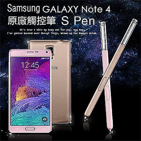 SAMSUNG GALAXY Note 4 / N9100 三星原廠觸控筆 S Pen EJ-PN910B 平輸密封包裝
