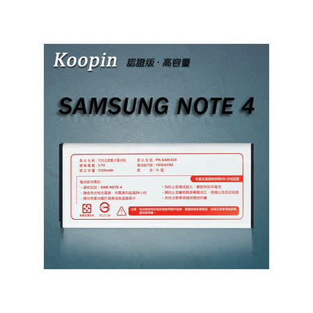 三星 Samsung Galaxy Note 4 / N910U 認証版高容量防爆鋰電池