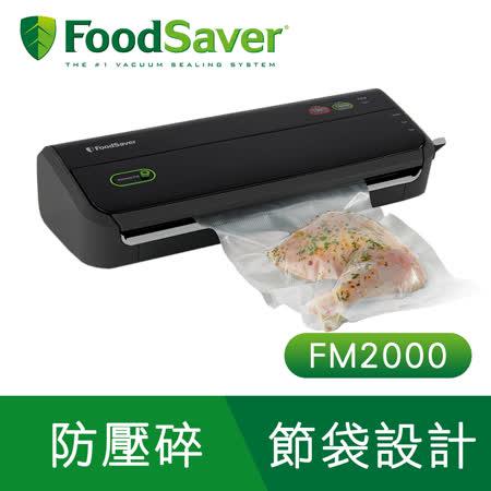 美國FoodSaver-家用真空包裝機FM2000 送Ball Mason Jar 300ml梅森罐