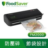 美國FoodSaver-家用真空包裝機FM2000 送11吋裸裝真空卷