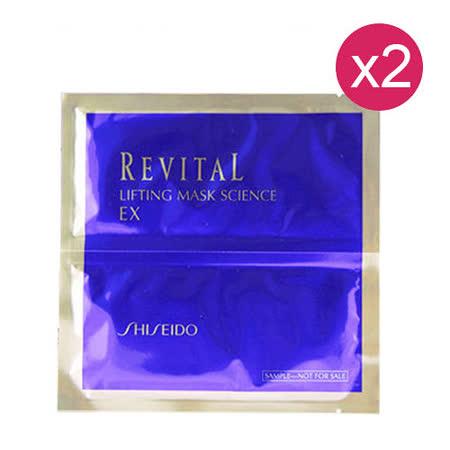 SHISEIDO 資生堂 莉薇特麗高滲透拉提面膜EX 2片(無盒)