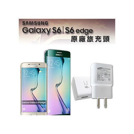 三星原廠旅充頭 SAMSUNG GALAXY S6 / S6 edge 認證版快速9V旅充頭 (平行輸入_無吊卡)