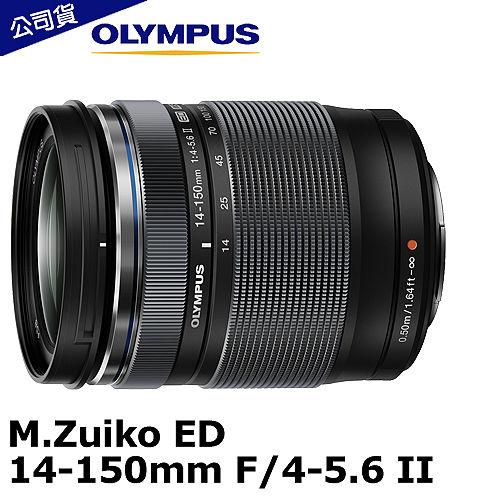 OLYMPUS M.ZUIKO ED 14-150mm II 二代 F4.0-5.6 旅遊變焦鏡頭(14-150,公司貨)-拆鏡,無盒裝