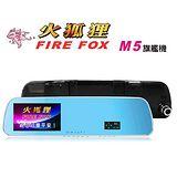 火狐狸 FIRE FOX M5(旗艦版) 夜視王 WDR GPS全頻雷達測速行車紀錄器 (再贈好禮)