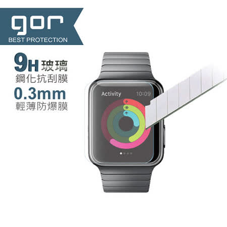 【GOR】APPLE Watch (38mm) 兩入裝 智慧型手錶鋼化玻桃園 愛 買璃保護貼 9H硬度防刮保護膜 防爆膜