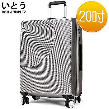【正品Ito 日本伊藤潮牌】  20吋 超輕PC拉鏈硬殼行李箱 1008系列-銀色