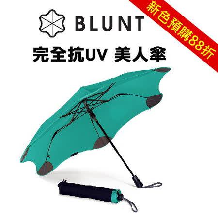 【紐西蘭BLUNT 保蘭特】XS_METRO+ 美人傘 完全抗UV 99.9% 折傘(蒂芬妮綠)