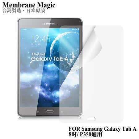 魔力 Samsung Tab A 8.0 P355 4G LTE版 高透光抗刮螢幕保護貼