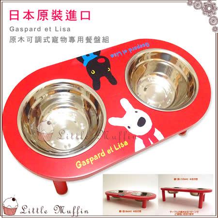 Gaspard et Lisa 四腳型原木製升降調整型餐盤/餐桌/貓狗碗 日本進口