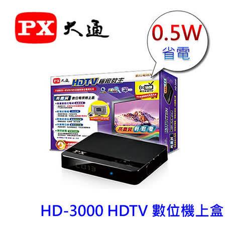 大通 HD-3000 HDTV 數位機上盒