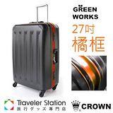 CROWN X GREENWORKS 防撞硬殼27吋行李箱 -橘框