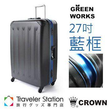 CROWN X GREENWORKS 防撞硬殼27吋行李箱 -藍框