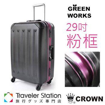 CROWN X GREENWORKS 防撞硬殼29吋行李箱 -粉框
