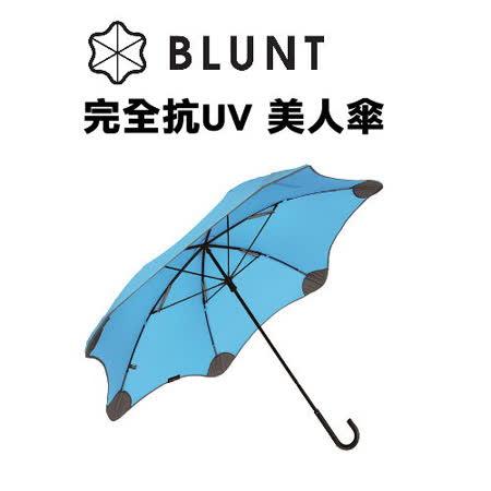 【紐西蘭BLUNT 保蘭特】完全抗UV 抗強風 時尚美人 勾勾傘 Lite3+(風格藍)