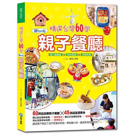 精選台灣60間超fun心親子餐廳:超大遊戲區x特色裝潢x美味料理(附贈45張超值優惠券)