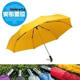 安布雷拉 Umbrella 運動男士抗UV不透光三折自動傘 (WM11071)