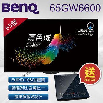 BenQ 65吋廣色域低藍光LED液晶顯示器+視訊盒 65GW6600送飛利浦電磁爐